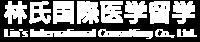 林氏国際医学留学株式会社